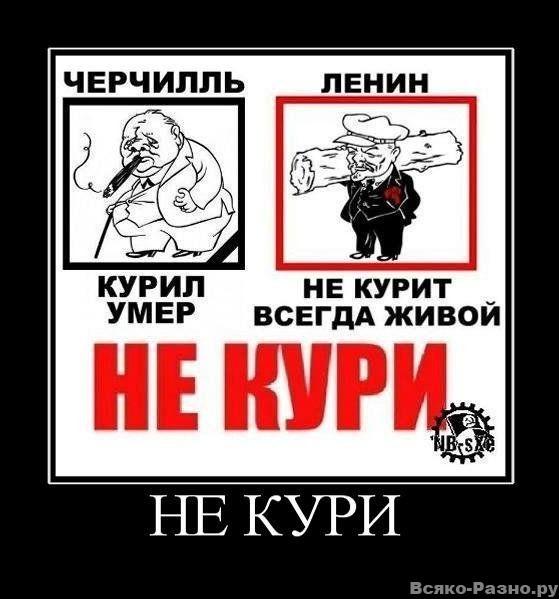 Рис. Черчилль и Ленин